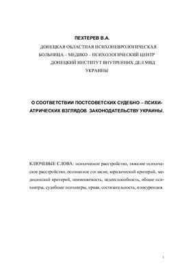 Пехтерев В.А. О соответствии постсоветских судебно-психиатрических взглядов законодательству Украины