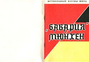 Алексейцев В.В., Поддашкин А.В., Татьянченко А.В. Бавария. Мюнхен