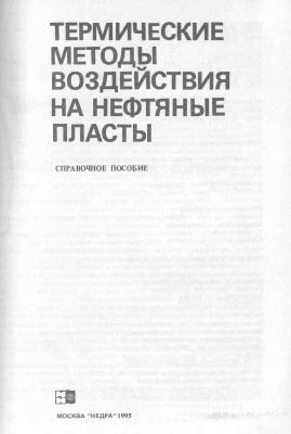 Аржанов Ф.Г., Антониади Д.Г., Гарушев А.Р. Термические методы воздействия на нефтяные пласты