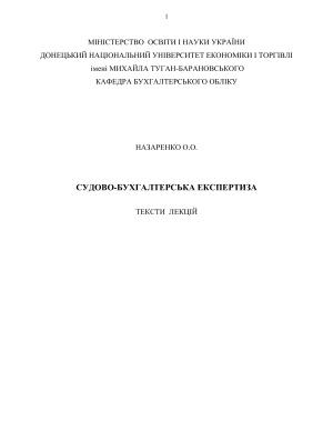 Назаренко О.О. Судово-бухгалтерська експертиза