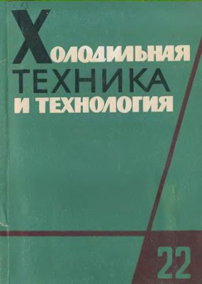 Холодильная техника и технология. Сборник трудов, выпуск 22