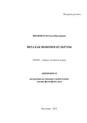 Ивановская О.В. Вера как феномен культуры