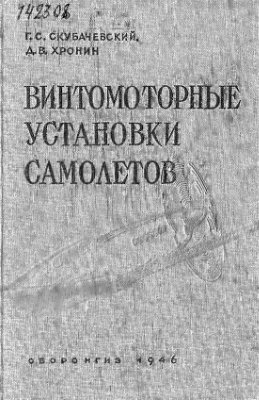 Скубачевский Г.С., Хронин Д.В. Винтомоторные установки самолетов