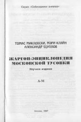 Макловски Т., Кляйн М. и др. Жаргон-энциклопедия московской тусовки