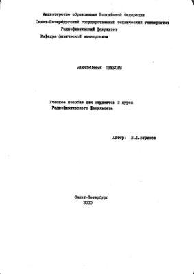 Борисов В.Л. Лекции по электронным приборам