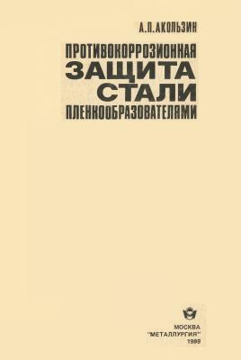 Акользин А.П. Противокоррозионная защита стали