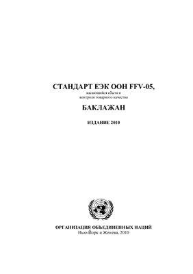 ЕЭК ООН FFV-05 касающийся сбыта и контроля товарного качества баклажан