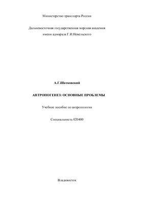 Шатковский А.Г. Антропогенез: основные проблемы