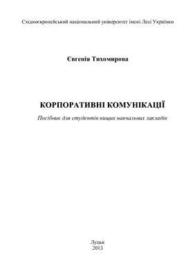 Тихомирова Є. Корпоративні комунікації