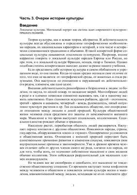 Павлов А.В. (ред.) и др. Культурология. Очерки философии и теории культуры