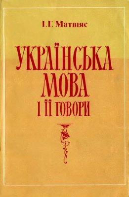 Матвіяс І.Г. Українська мова і її говори