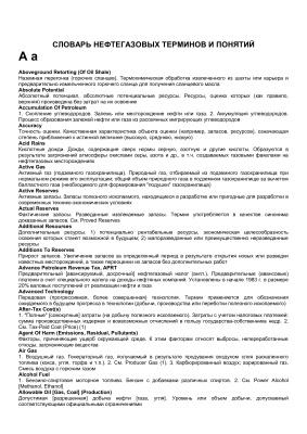 Мушкет Н.А. Англо-русский словарь терминов, используемых в сфере нефти и газа