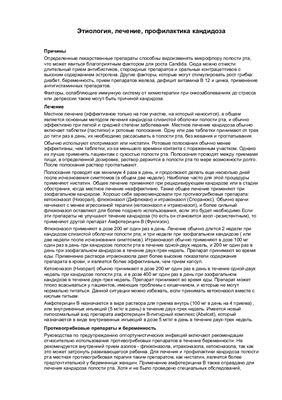 Реферат Профилактика кандидоза