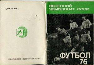 Пахомов В., Щевцов В. (сост.) Футбольный календарь. Первенство СССР 1976 г. Весна