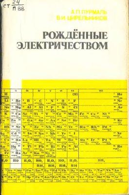 Пурмаль А.П., Цирельников В.И. Рожденные электричеством. Элементы II группы периодической системы химических элементов Д.И. Менделеева