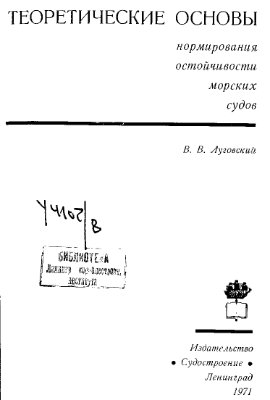 Луговский В.В. Теоретические основы нормирования остойчивости морских судов