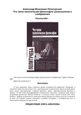 Пятигорский А.М. Что такое политическая философия: размышления и соображения