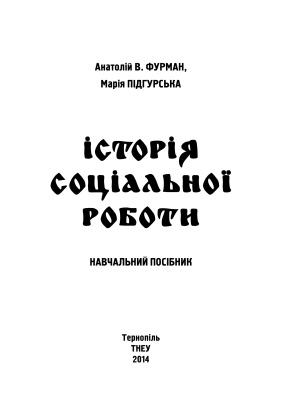 Фурман А.В., Підгурська М.В. Історія соціальної роботи