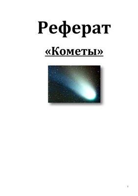 Реферат - Кометы