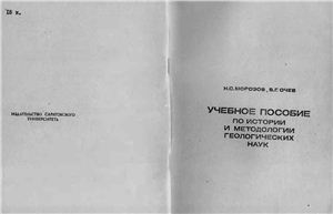 Морозов Н.С., Очев В.Г. Учебное пособие по истории и методологии геологических наук