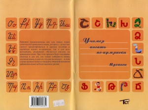Арутюнян Г.С., Бурэ К. Учимся писать по-армянски