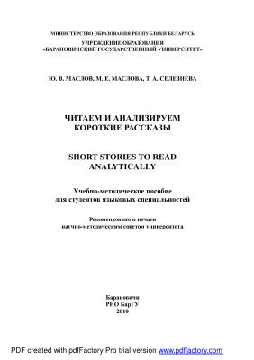 Маслов Ю.В. и др. (сост.) Читаем и анализируем короткие рассказы = Short Stories to Read Analytically