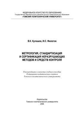 Кулешов В.К., Филатов И.С. Метрология, стандартизация и сертификация неразрушающих методов и средств контроля: учебное пособие