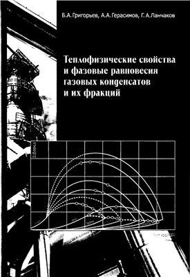 Григорьев Б.А., Богатов Г.Ф., Герасимов А.А. Теплофизические свойства и фазовые равновесия газовых конденсатов и их фракций
