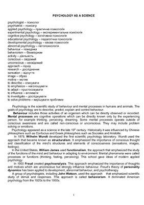 Английский для психологов (дефектологов)