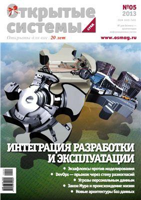 Открытые системы 2013 №05
