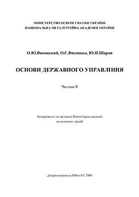 Висоцький О.Ю., Висоцька О.Є., Шаров Ю.П. Основи державного управління