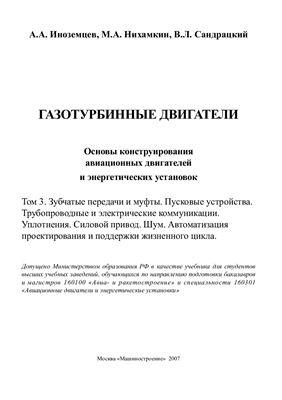 Иноземцев А.А., Нихамкин М.А. и др. Основы конструирования авиационных двигателей и энергетических установок. Том 3