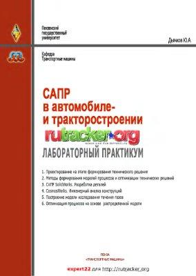 Дьячков Ю.А. САПР в автомобиле - и тракторостроении