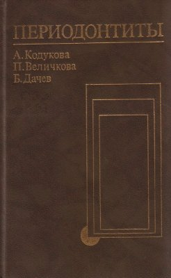 Кодукова А. Периодонтиты