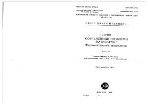 Арнольд В.И., Васильев В.А., Горюнов В.В. и др. Динамические системы-6. Особенности. 1. Локальная и глобальная теория