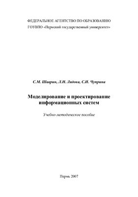 Шаврин С.М., Лядова Л.Н, Чуприна С.И. Моделирование и проектирование информационных систем