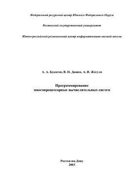 Букатов А.А., Дацюк В.Н., Жегуло А.И. Программирование многопроцессорных вычислительных систем