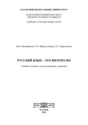 Бачерикова М.А., Фархутдинова Г.С., Харитонова З.Г. Русский язык - это интересно