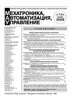 Мехатроника, автоматизация, управление. Теоретический и прикладной научно-технический журнал 2008 №1