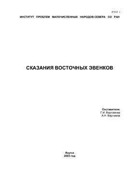 Варламова Г.И., Варламов А.Н. Сказания восточных эвенков. Якутск, 2003