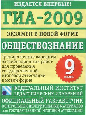 Котова О.А., Лискова Т.Е. ГИА - 2009. Обществознание. 9 кл. Тренировочные варианты экзаменационных работ