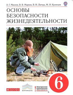 Маслов А.Г., Марков В.В. и др. Основы безопасности жизнедеятельности. 6 класс