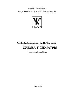 Жабокрицький С.В., Чуприков А.П. Судова психіатрія