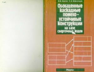 Зяблов В.В. Шавгулидзе С.А. Обобщённые каскадные помехоустойчивые конструкции на базе свёрточных кодов