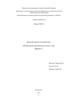 Автоматизация производства чугуна и стали
