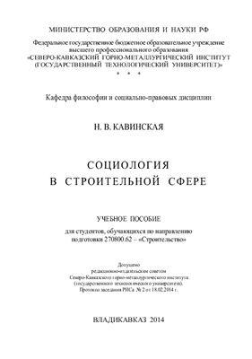 Кавинская Н.В. Социология в строительной сфере