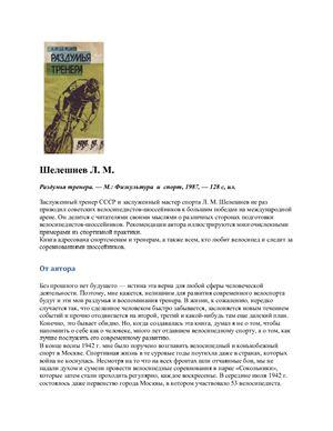 Шелешнев Л.М. Раздумья тренера