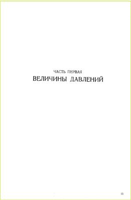 Никитин А.А. Таблицы внутренней баллистики. Часть 2/3