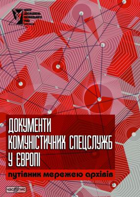 Лєськевіч Р., Жачек П. Документи комуністичних спецслужб у Європі: путівник мережею архівів