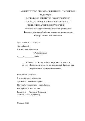 Благотворительность как социальный феномен и ее возрождение в современной России